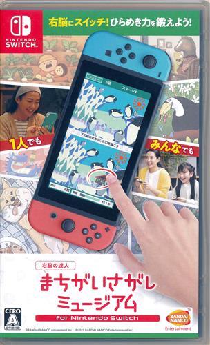 -右脳の達人- まちがいさがしミュージアム~ for Nintendo Switch 【Nintendo Switch】