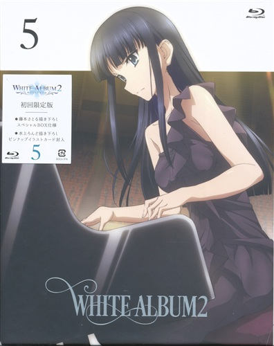 WHITE ALBUM 2 5 初回限定版 【ブルーレイ】
