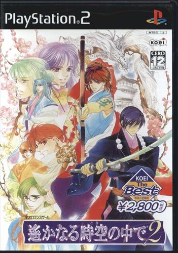 遙かなる時空の中で 2 KOEI The BEST 【PS2】