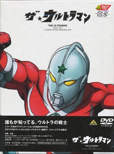 ザ★ウルトラマン メモリアルボックス 【DVD】