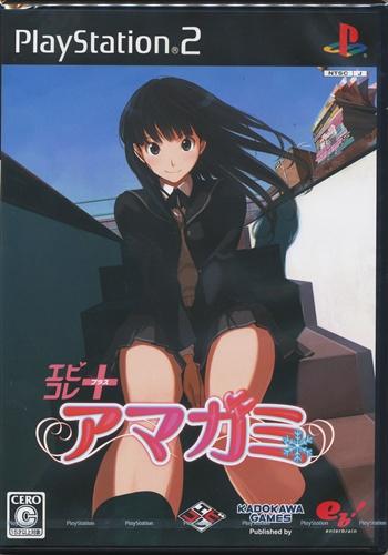 アマガミ エビコレ+ (通常版) (PS2版)