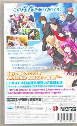 リトルバスターズ! Converted Edition (Nintendo Switch)