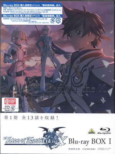 テイルズ オブ ゼスティリア ザ クロス Blu-ray BOX 特装限定版
