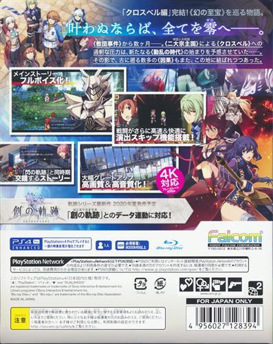 英雄伝説 碧の軌跡:改 【PS4】