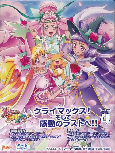 魔法つかいプリキュア! Blu-ray vol.4 (初回版)