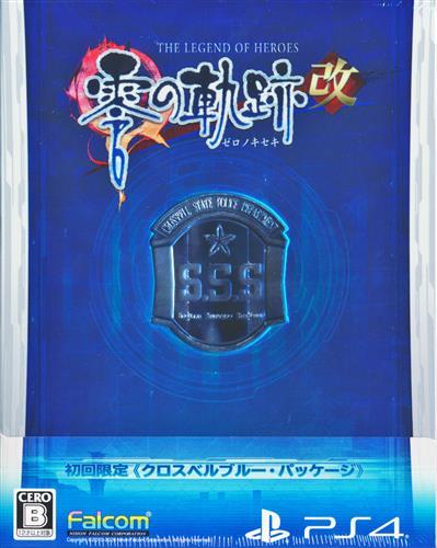 英雄伝説 零の軌跡:改 【PS4】