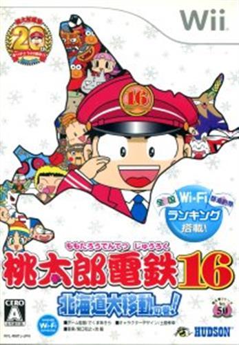 桃太郎電鉄 16 北海道大移動の巻! (Wii版)