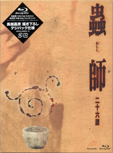 蟲師 二十六譚 Blu-ray BOX スタンダード版 期間限定生産版
