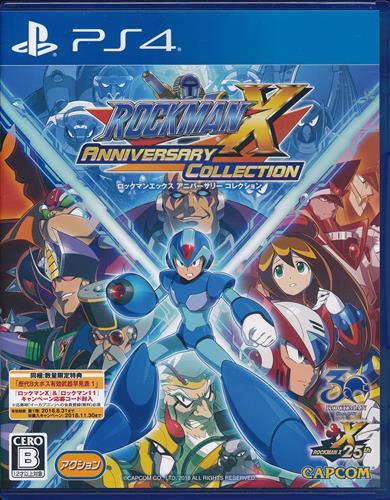 ロックマンX アニバーサリー コレクション (PS4版)