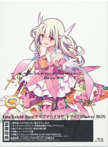 Fate/kaleid liner プリズマ☆イリヤ ドライ!! Blu-ray BOX 【ブルーレイ】