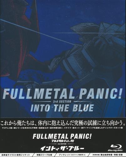 フルメタル・パニック! ディレクターズカット版 第3部 イントゥ・ザ・ブルー編