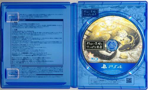わるい王様とりっぱな勇者 (通常版) (PS4版)