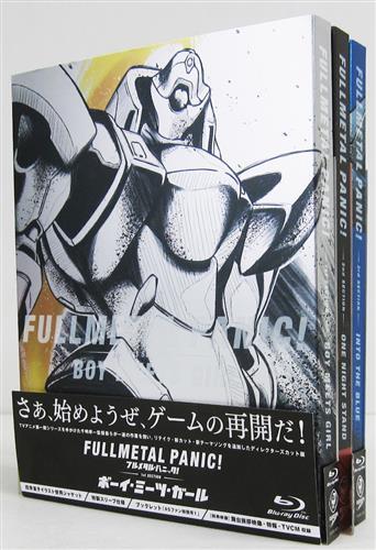フルメタル・パニック! ディレクターズカット版 全3巻セット