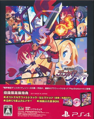 魔界戦記ディスガイア Refine 初回限定版 (PS4版)