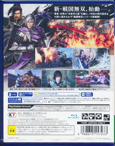 戦国無双 5 (通常版) (PS4版)