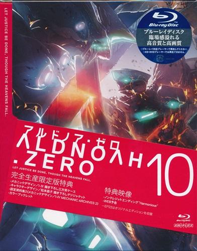 アルドノア・ゼロ 10 完全生産限定版