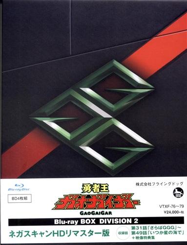 勇者王ガオガイガー Blu-ray BOX DIVISION 2 ネガスキャンHDリマスター版