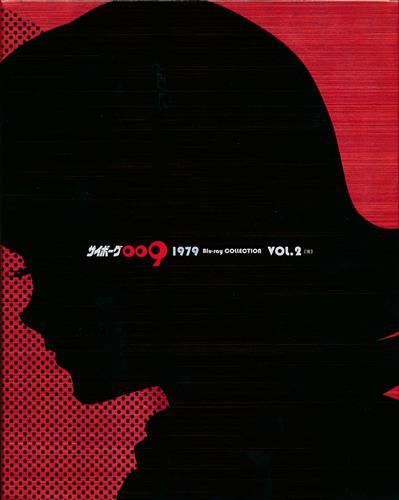 サイボーグ009 1979 Blu-ray COLLECTION VOL.2 【ブルーレイ】