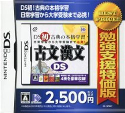 古文 漢文 DS 勉強支援特価版 【DS】