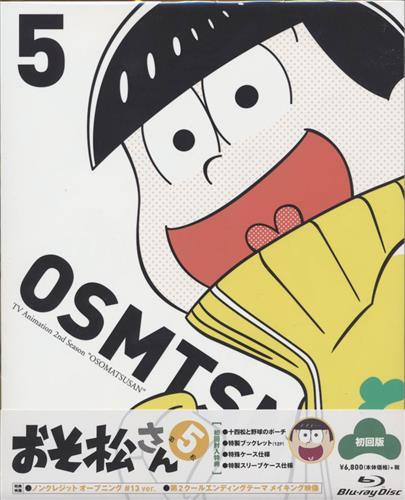 おそ松さん 第2期 第5松 初回版