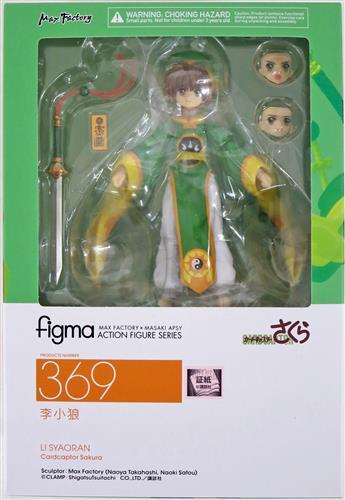 figma 369 カードキャプターさくら 李小狼