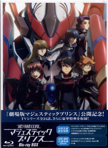 銀河機攻隊 マジェスティックプリンス Blu-ray BOX 初回生産限定版