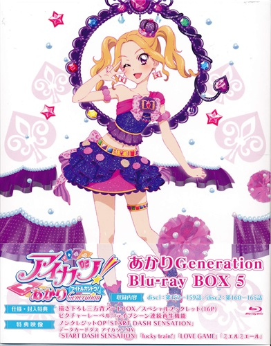 アイカツ! あかりGeneration Blu-ray BOX 5