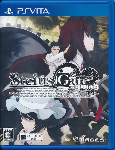 STEINS;GATE ELITE (通常版) (PSVita版)