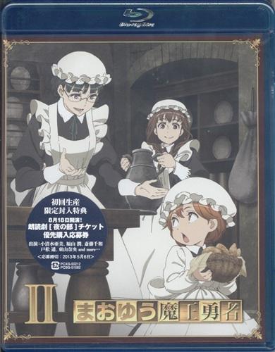 まおゆう魔王勇者 2 初回限定版