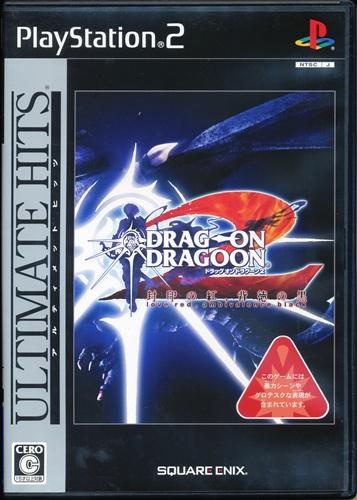 ドラッグ オン ドラグーン 2 -封印の紅、背徳の黒- ULTIMATE HITS 【PS2】