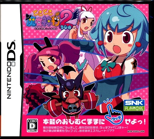 どきどき魔女神判 2 DUO (通常版) 【DS】