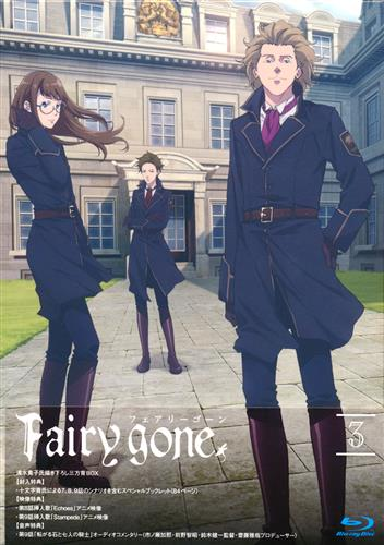 Fairy gone フェアリーゴーン 3 (通常版)