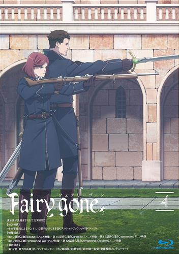 Fairy gone フェアリーゴーン 4 (通常版)