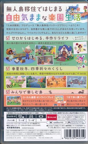 あつまれ どうぶつの森 【Nintendo Switch】