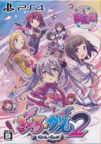 ぎゃる☆がん 2 限定版 (PS4版)