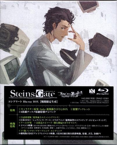 Steins;Gate コンプリート Blu-ray BOX 期間限定生産 【ブルーレイ】