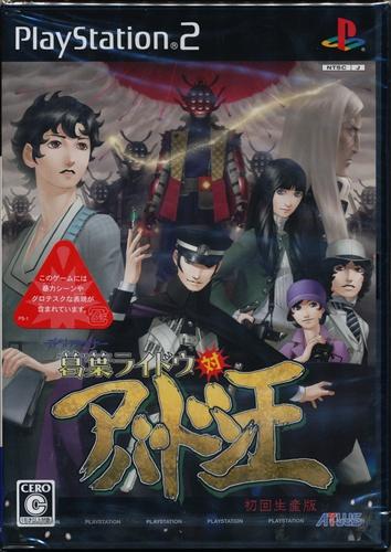 デビルサマナー 葛葉ライドウ 対 アバドン王 初回生産版 【PS2】