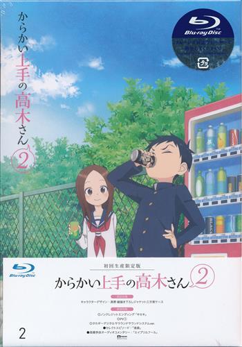からかい上手の高木さん 2 Vol.2 初回生産限定版