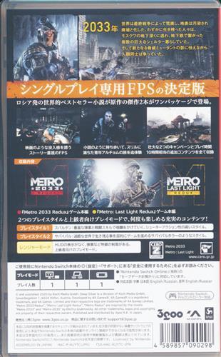 メトロ リダックス ダブルパック 【Nintendo Switch】