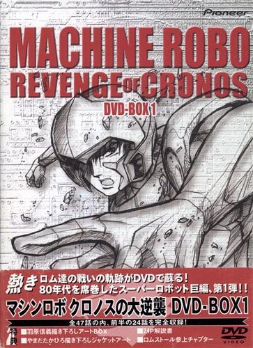 マシンロボ クロノスの大逆襲 DVD-BOX 1