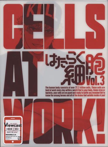 はたらく細胞 Vol.3 【DVD】