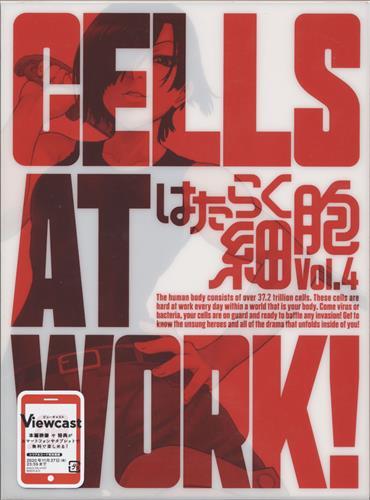 はたらく細胞 Vol.4 【DVD】