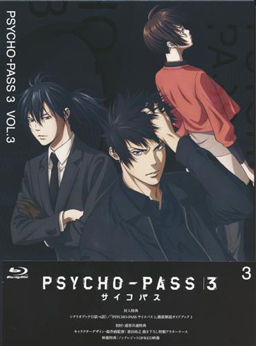 PSYCHO-PASS サイコパス 3 VOL.3