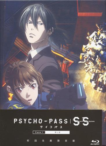 PSYCHO-PASS Sinners of the System Case.1 「罪と罰」 初回限定版 【ブルーレイ】