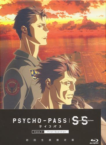 PSYCHO-PASS Sinners of the System Case.2 「First Guardian」 初回限定版 【ブルーレイ】