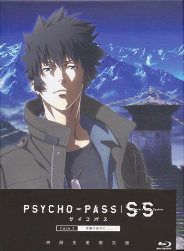 PSYCHO-PASS Sinners of the System Case.3「恩讐の彼方に__」 初回限定版
