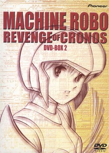 マシンロボ クロノスの大逆襲 DVD-BOX 2