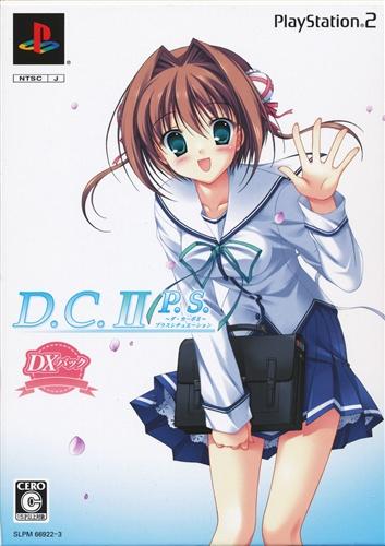 D.C. II P.S. ~ダ・カーポ II~ プラスシチュエーション DXパック 【PS2】