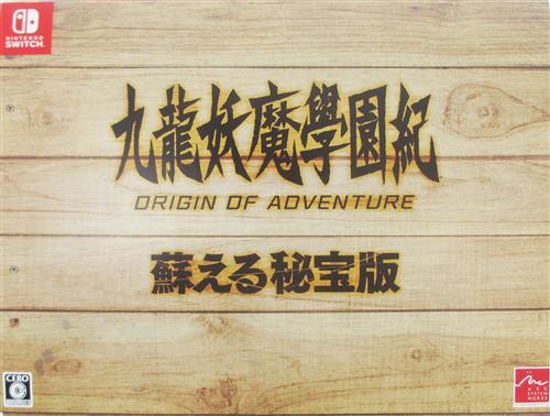 九龍妖魔學園紀 ORIGIN OF ADVENTURE 蘇える秘宝版