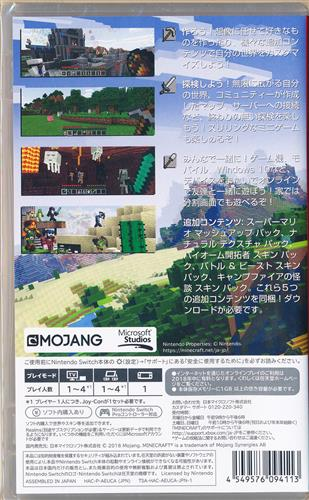 Minecraft (Nintendo Switch版)